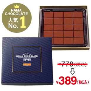 生チョコレート[オーレ]