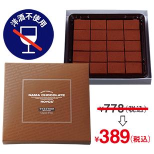 生チョコレート[マイルドカカオ]
