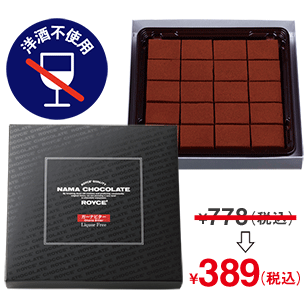 生チョコレート[ガーナビター]